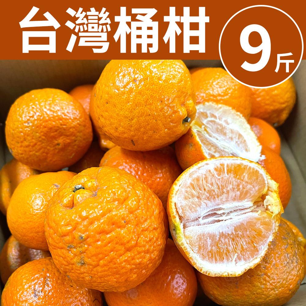 [甜露露]台灣桶柑9斤(22-26入)