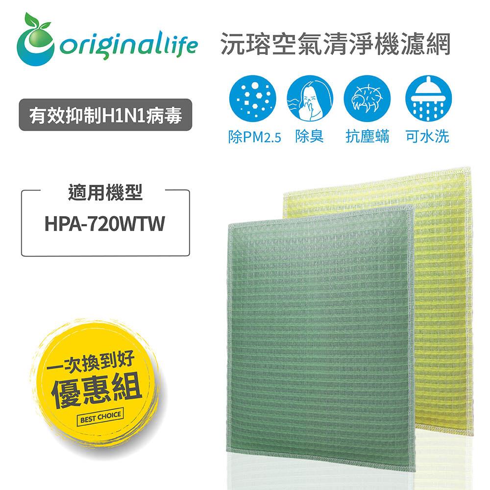 honeywell空氣清淨機適用hpa-720wtw(薄+厚)originallife超淨化型濾網