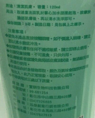 BPPUMM 洗面乳-120ml/瓶(草本淨化調理) [大買家]