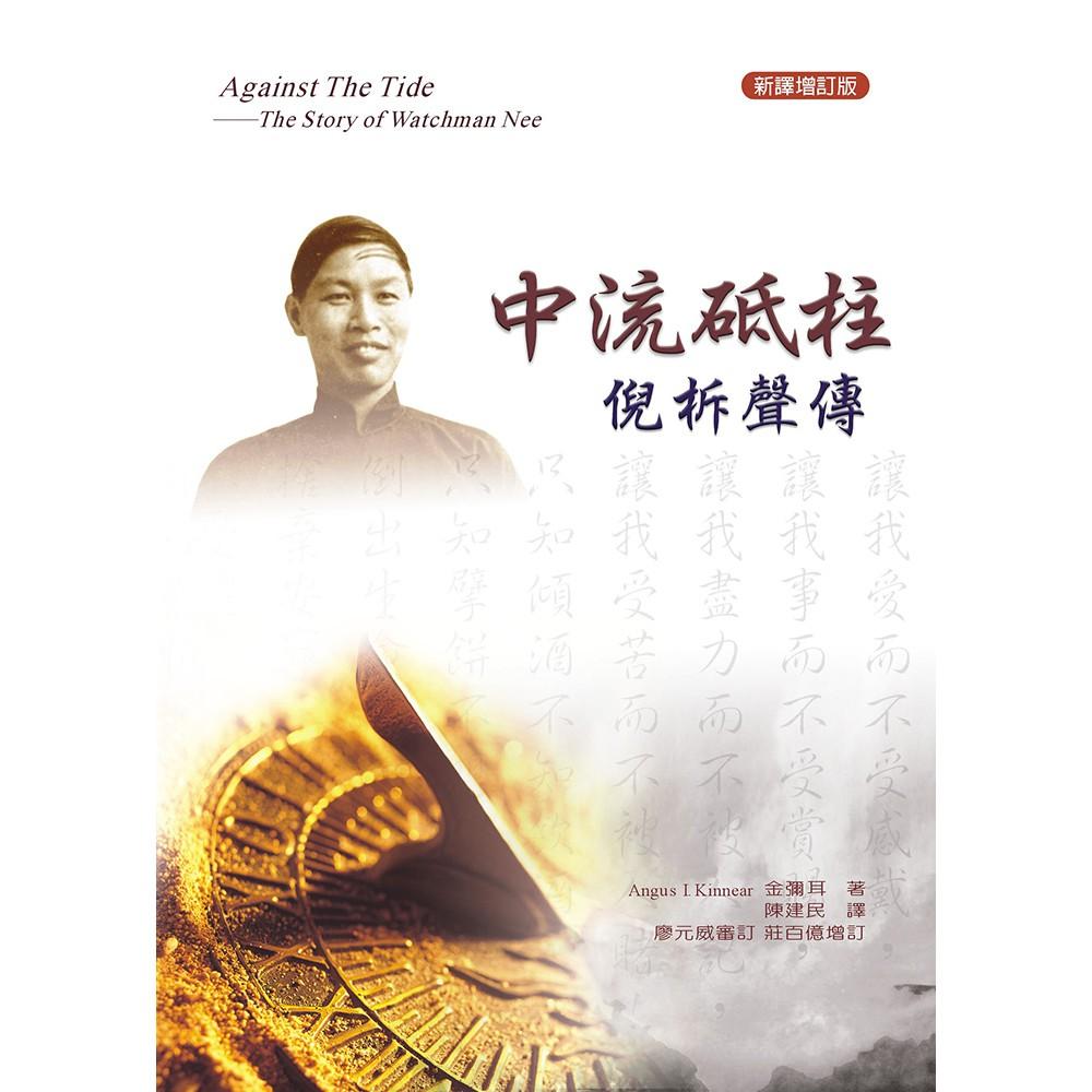 中流砥柱—倪柝聲傳(新譯增訂版)