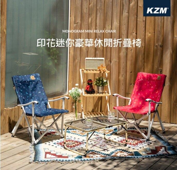 【野道家】KAZMI 印花迷你豪華休閒折疊椅