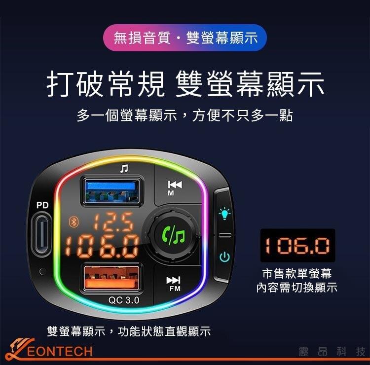 BC66車用智能藍牙FM播放器 車用快充 支援Siri 安卓語音助手 車載MP3播放器