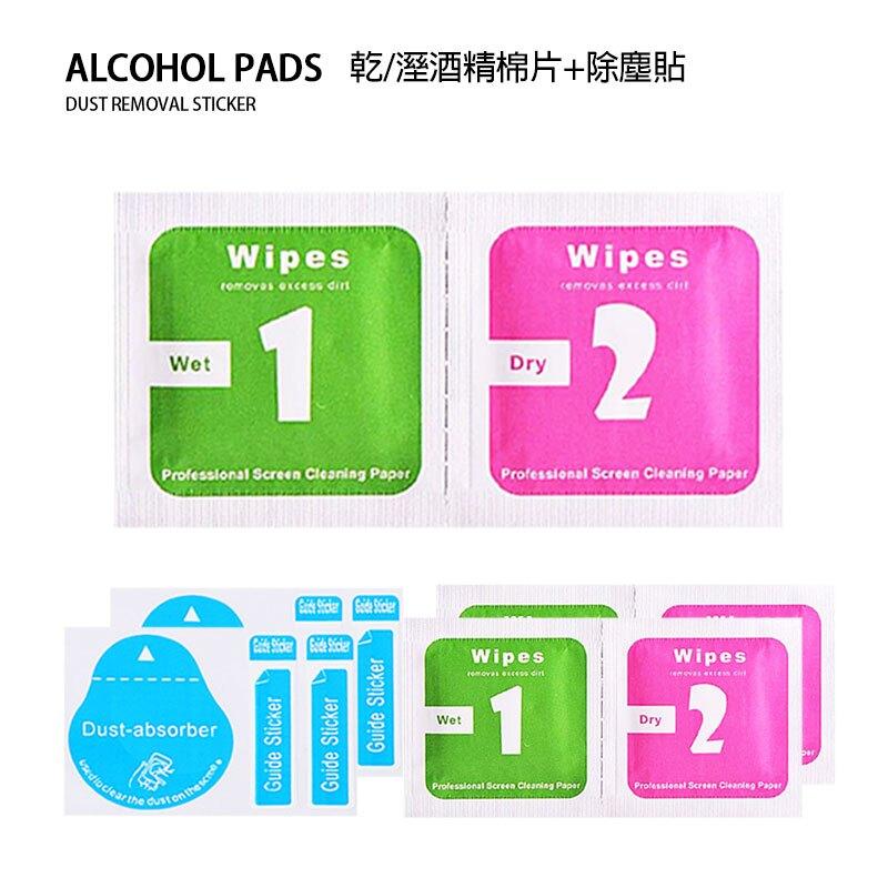 手機螢幕貼膜清潔專用酒精包 鋼化膜配套乾濕包+除塵貼 貼膜工具三件套 除塵貼