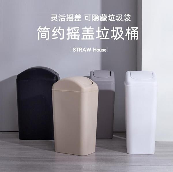 垃圾桶 北歐搖蓋垃圾桶小號臥室衛生間家用客廳廚房翻蓋廁所分類紙簍帶蓋 【端午節特惠】
