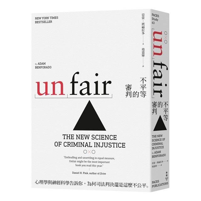 不平等的審判:心理學與神經科學告訴你,為何司法判決還是這麼不公平