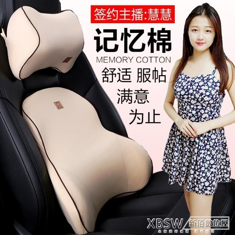 汽車頭枕靠枕 護頸枕靠墊記憶棉車內車用車載座椅腰靠套裝 樂樂百貨