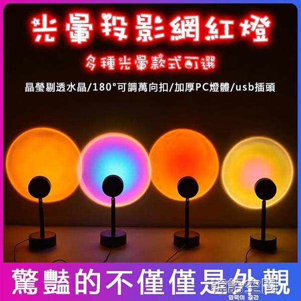 夕陽落日燈日不落投影落地燈 氣氛日落燈創意跨境臺燈led網紅燈