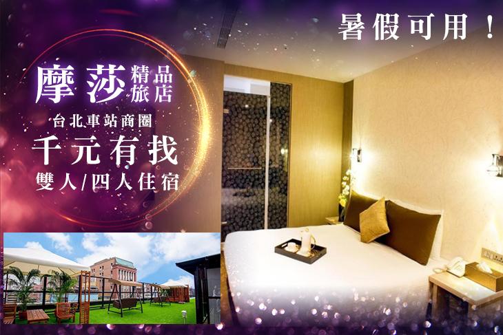 【台北】台北摩莎精品旅店 #GOMAJI吃喝玩樂券#電子票券#飯店商旅
