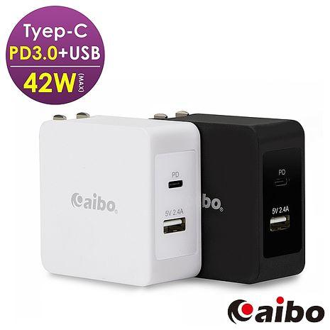 aibo Type-C PD3.0+USB 42W萬用高效能急速充電器白色