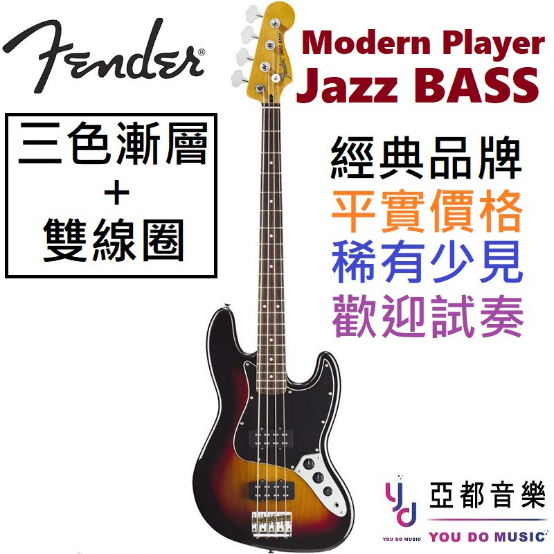 Fender Modern Player Jazz Bass 3TSB 電 貝斯 搖滾 藍調 夕陽漸層色