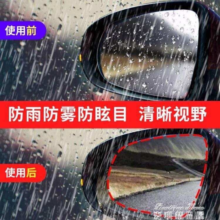 後視鏡 汽車後視鏡防雨膜全屏側窗防霧防反光倒車反光鏡防水貼膜專用