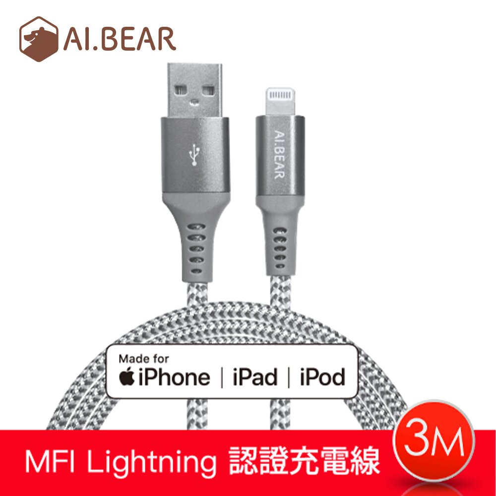 AI.BEAR Lightning MFI認證充電傳輸線 3M (04-BCA300)
