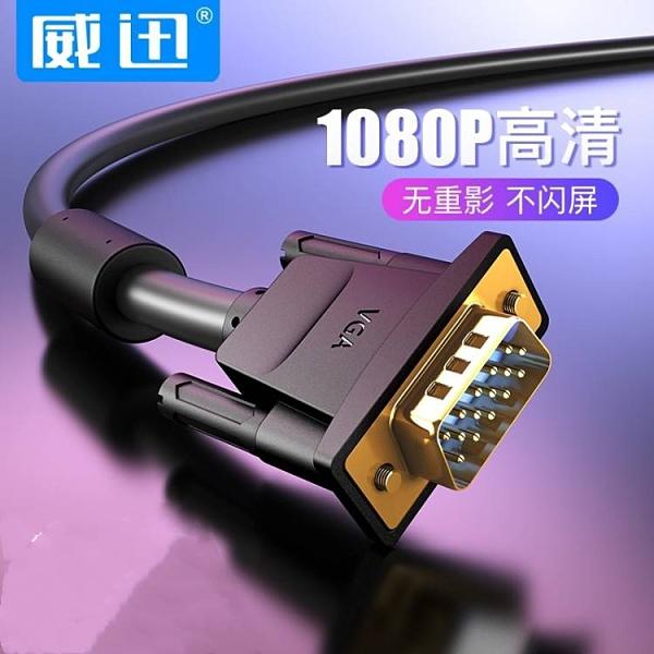 威迅vga線電腦顯示器連接線台式與主機筆記本數據投影儀雙屏幕延長線高清視頻傳輸信號vja短3米5/