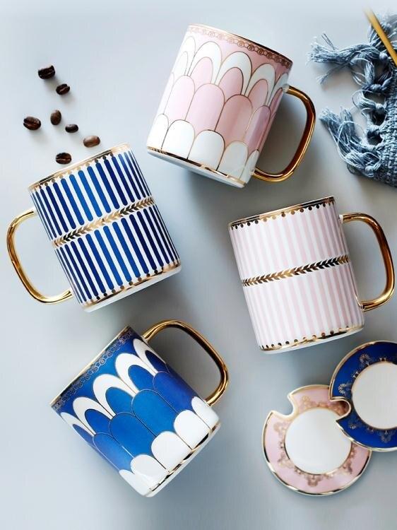 英倫歐式陶瓷情侶馬克杯水杯ins北歐下午茶輕奢杯子咖啡杯帶蓋勺