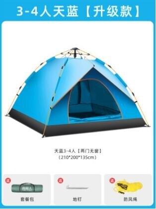 南極人帳篷戶外野營加厚防雨野外露營裝備全套防暴雨全自動室內 果果輕時尚