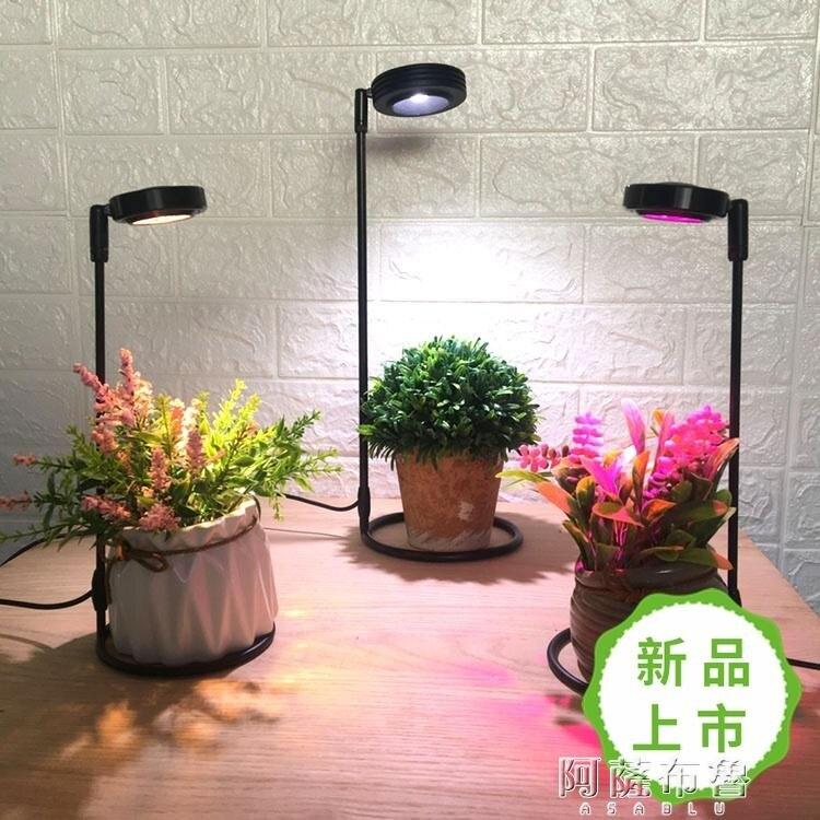 植物燈 led植物生長燈全光譜多肉燈室內上色小盆栽碗蓮補光燈仿太陽家用