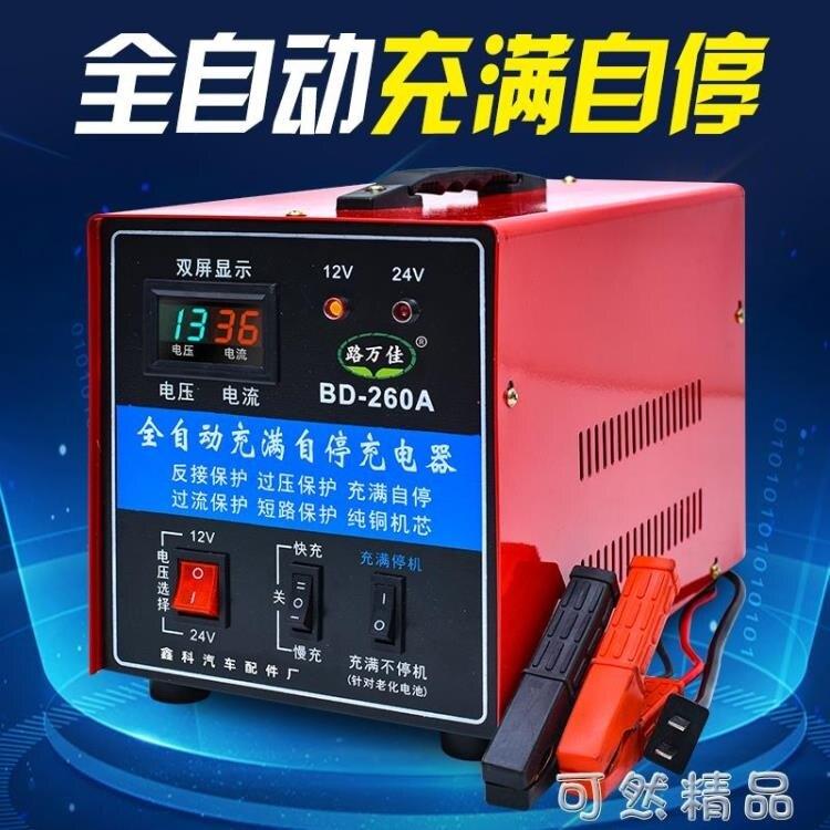 汽車電瓶充電器蓄電池充電機12v24v伏通用型全自動智慧修復大功率
