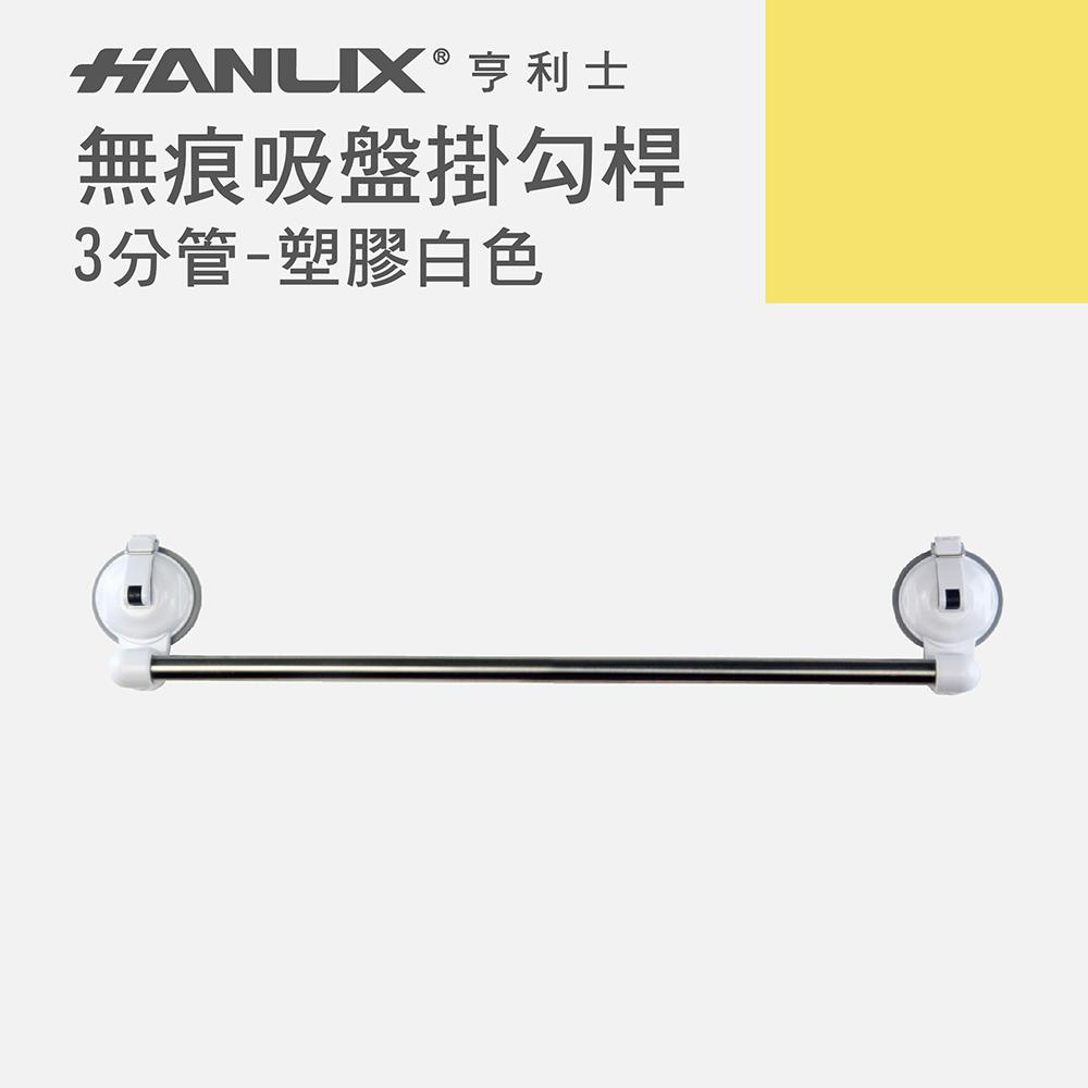 【Hanlix 亨利士】MIT台灣製 強力吸盤 橫桿掛勾-3分管-長45公分(S勾另加購)-塑膠白色【9410451】