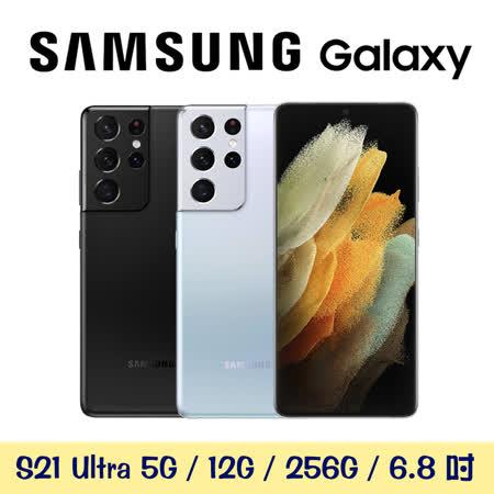 Samsung Galaxy S21 Ultra 5G 12G/256G【贈原廠45W快充旅充組】
