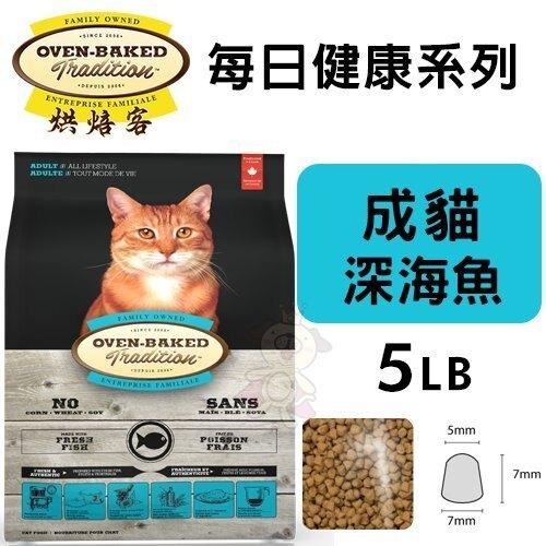 【下殺75折】Oven Baked烘焙客 每日健康 成貓-深海魚配方 5LB貓糧