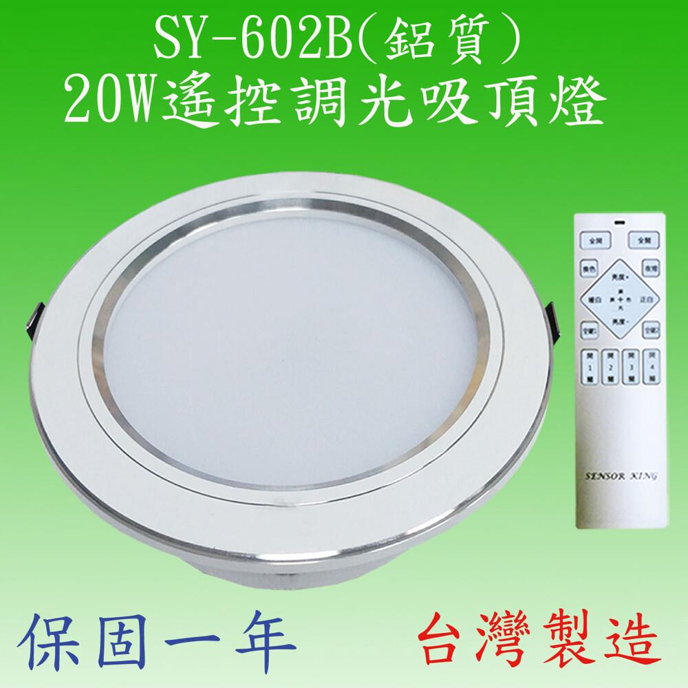 豐爍sy-602b  20w遙控調光嵌燈(台灣製)滿2500元以上送一顆led燈泡