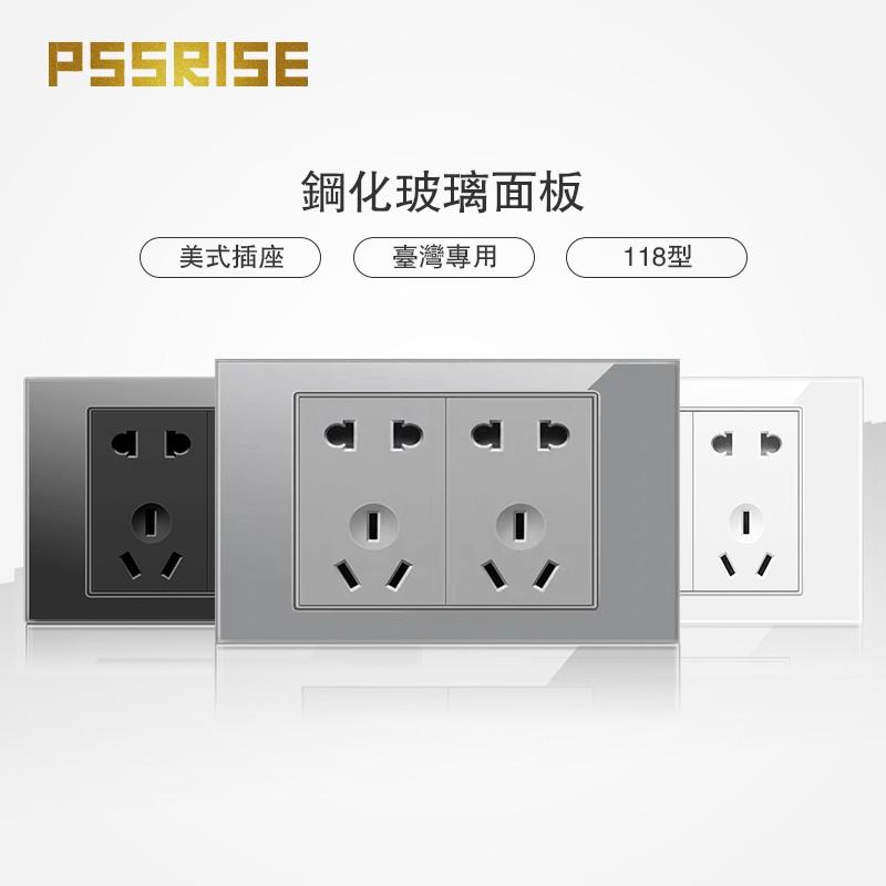 PSSRISE派瑟士 118型二位十孔插座 電料 美國授權品牌 鋼化玻璃面板黑色/白色 兩年保固【G18】