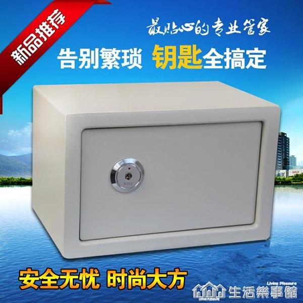 保險櫃家用保管箱小型入墻迷你機械保險箱辦公錢箱收銀箱帶鎖鐵盒 NMS樂事館新品