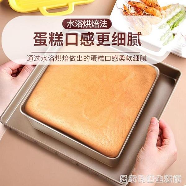 古早蛋糕模具水浴烤盘烤箱用加高面包6六八8寸长方形饼干套装家用 居家物語