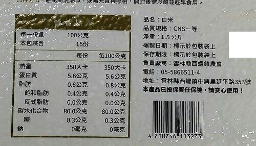 西螺鎮農會 精選一等壽司米(1.5kg) [大買家]