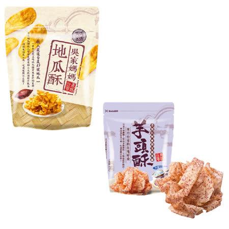 【吳家媽媽】地瓜酥240g or 芋頭酥(椒鹽口味)150g (2袋/組)
