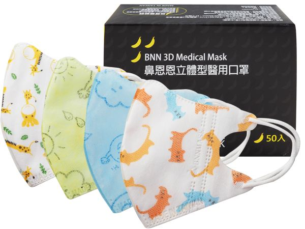 BNN 鼻恩恩~幼兒立體醫用口罩(50入)細繩款(醫療口罩) 款式可選【D792022】