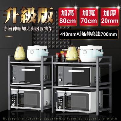 lemonsolo多層升級加大廚房伸縮置物架-雙層LM-K318