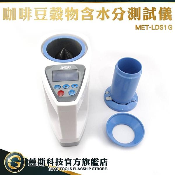 蓋斯科技 LDS1G 咖啡豆/豆類/穀物含水分測試儀(簡碼版) 3~35% 糧食水分測量儀 精度0.5%