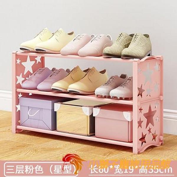 簡易防塵鞋架多層鞋柜簡約家用經濟型小鞋架【小獅子】