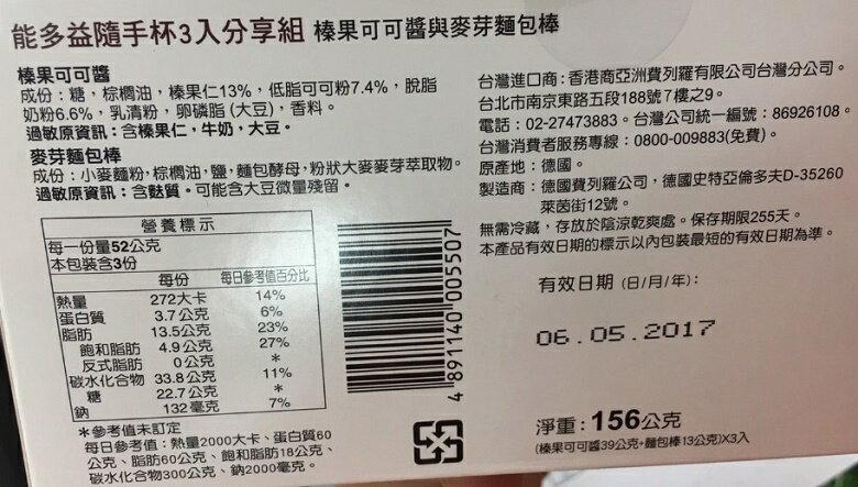 Nutella能多益 隨手杯(52g*3入/組) [大買家]