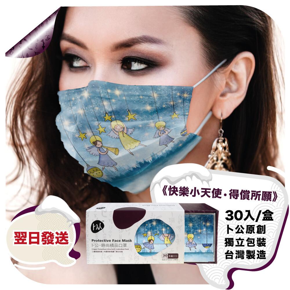 卜公家族快樂小天使得償所願時尚口罩 3層防護 30片/盒 禮盒裝~ 台灣製造