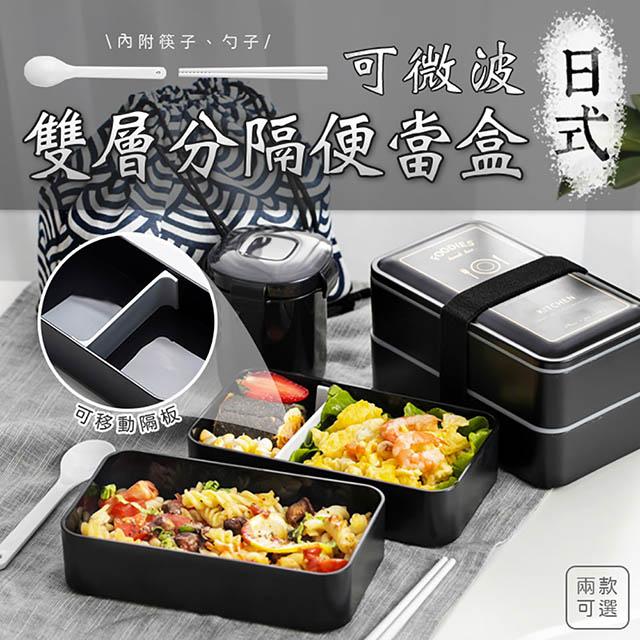 可微波雙層便當盒 保溫飯盒 便當盒 小麥 日式 飯盒 廚具 生活用品 餐具用品 可微波餐盒 雙層飯盒 【17購】 GA1301