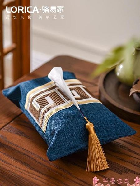 紙巾盒新中式 創意紙巾盒客廳家用茶幾抽紙盒收納盒車內車載布藝紙巾套 芊墨 618大促
