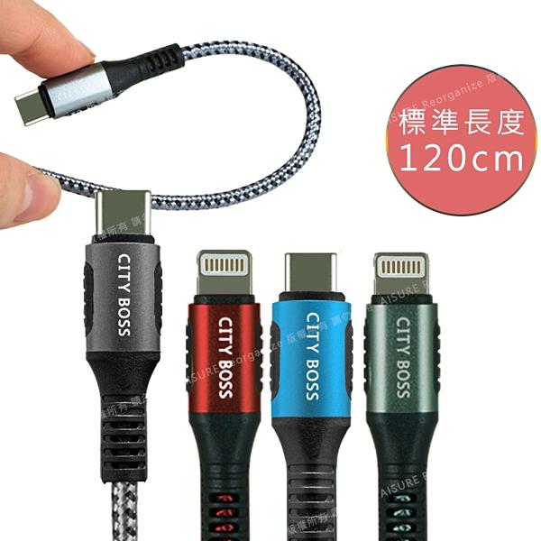 CityBoss勇固系列 iPhone/iPad Type-C to Lightning PD編織耐彎折快速充電線-120cm