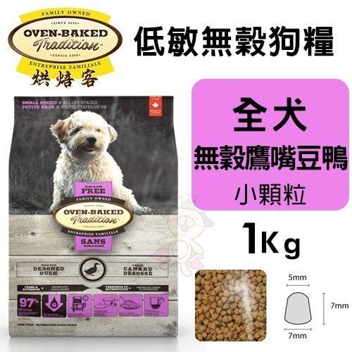 【下殺75折】Oven Baked烘焙客低敏無穀全犬-無穀鷹嘴豆鴨配方(小顆粒)1Kg犬糧