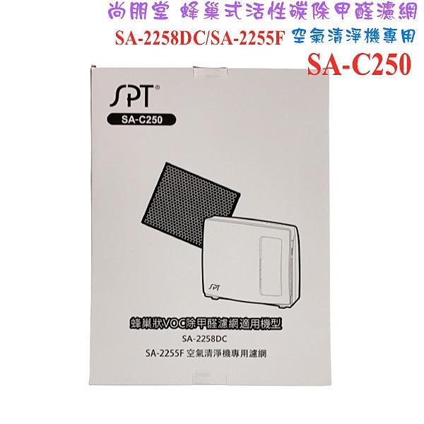 【原廠盒裝瀘網】SPT SA-C250 空氣清淨機專用蜂巢瀘網 適用SA-2258DC/SA-2255F/SA-5860DC