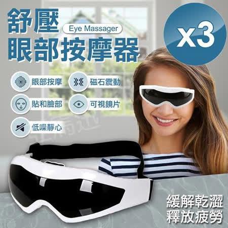 m.s嚴選 電動舒壓眼部按摩器 3入組