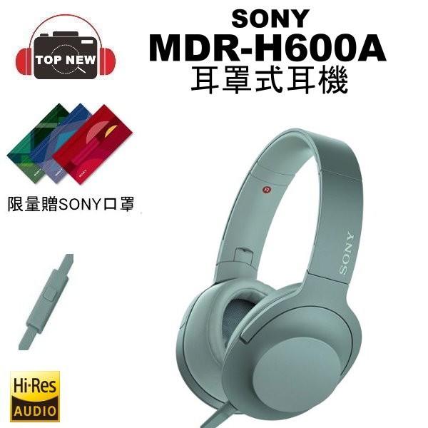SONY MDR-H600A 線控 耳罩式 高音質 H600 H600A 公司貨 (贈索尼口罩)