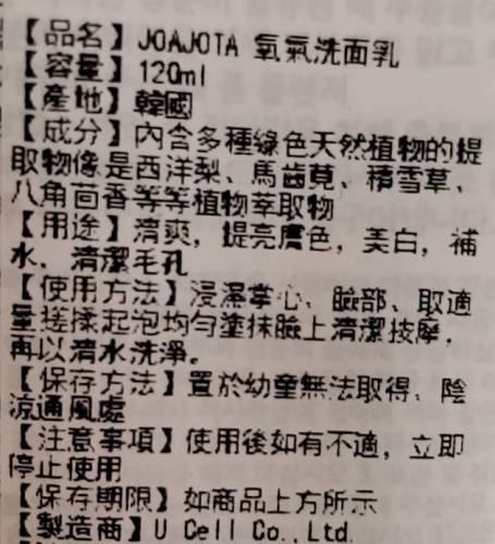 JOAJOTA 氧氣洗面乳(120ml/支) [大買家]