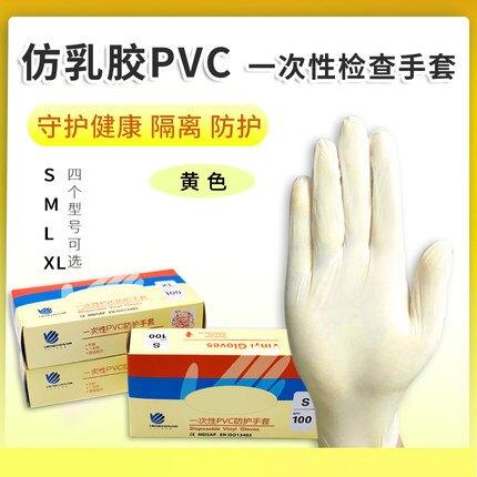乳膠手套 一次性手套檢查防護醫專用食品級透明餐飲乳膠盒100只家生bw300