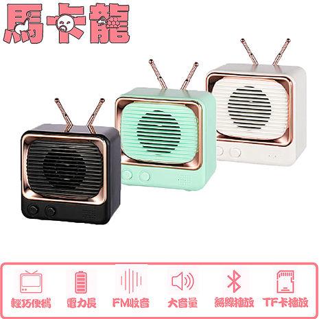 復古小音箱 FM收音 藍芽 無線 插卡播放小喇叭(APP限定)白色