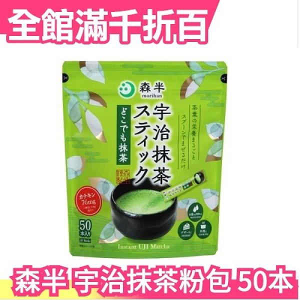 日本製 森半 宇治抹茶粉包 隨身沖泡茶包 50入 個別包裝 夏日輕食 抹茶拿鐵 不澀口【小福部屋】