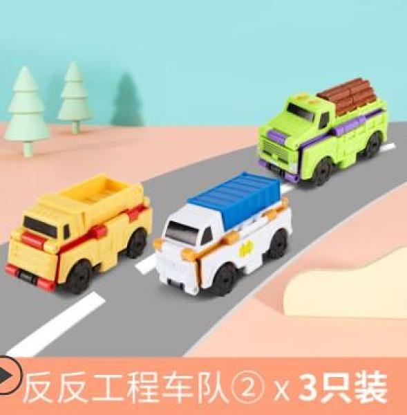 變形玩具車反反車工程車3只裝