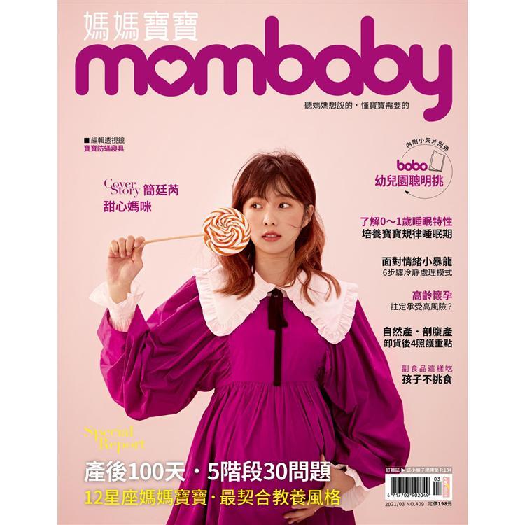 媽媽寶寶月刊3月2021第409期