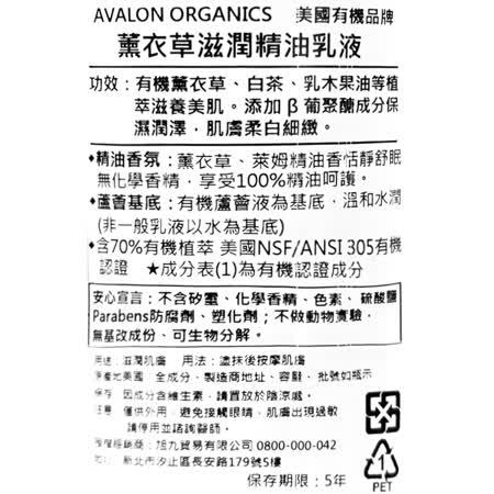 【AVALON ORGANICS】薰衣草精油滋潤乳液-12oz